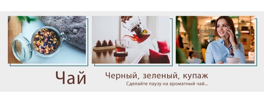 Чай в Украине. Купить Чай в Интернет Магазин Kava UA.