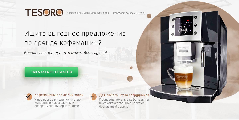 Бесплатная аренда кофемашин Киев