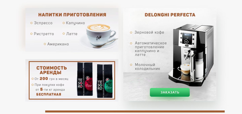 Кофемашина в аренду Киев