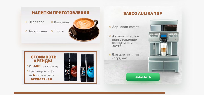 Взять в аренду кофемашину Киев