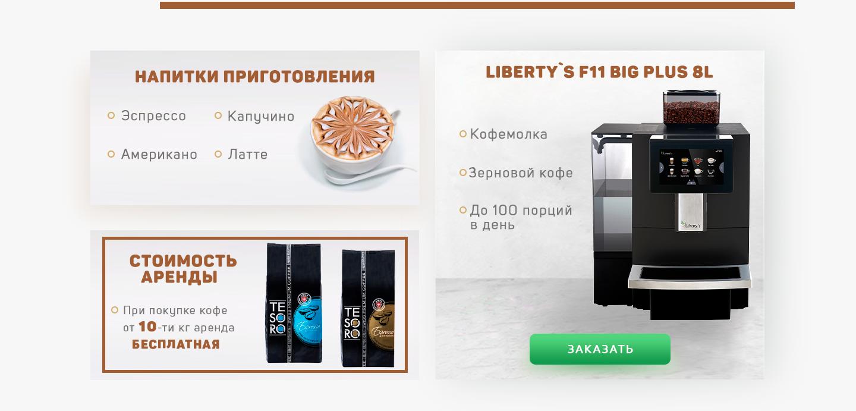 Аренда кофемашин для больших офисов Киев и Киевская область