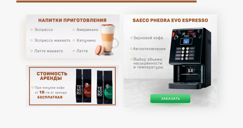 Аренда кофемашин для магазинов, сетей торговли, торговых точек, Киев и Киевская область